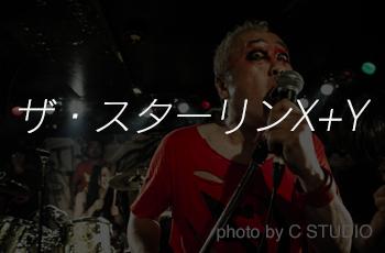 ザ・スターリンX+Y