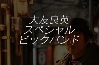 大友良英スペシャルビックバンド
